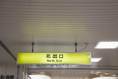 JR芦屋駅北口へ進み